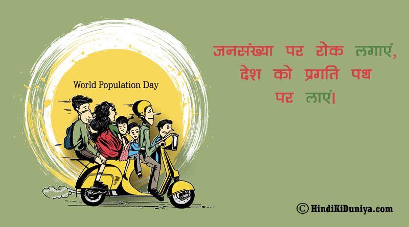 जनसंख्या पर रोक लगाएं, देश को प्रगति पथ पर लाएं।