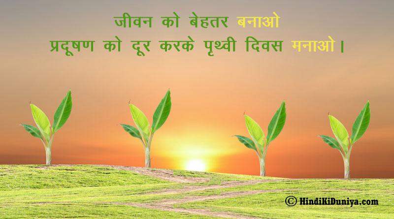 जीवन को बेहतर बनाओ, प्रदूषण को दूर करके पृथ्वी दिवस मनाओ।