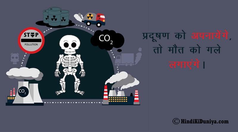 प्रदूषण को अपनायेंगे, तो मौत को गले लगाएंगे।