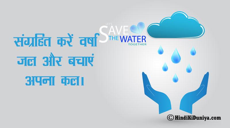 संग्रहित करें वर्षा जल और बचाएं अपना कल।