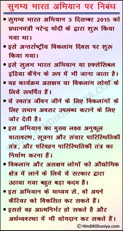 Sugamya Bharat Abhiyan Essay