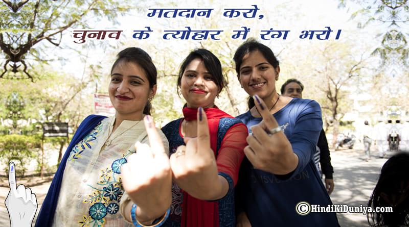 मतदान करो, चुनाव के त्योहार में रंग भरो।