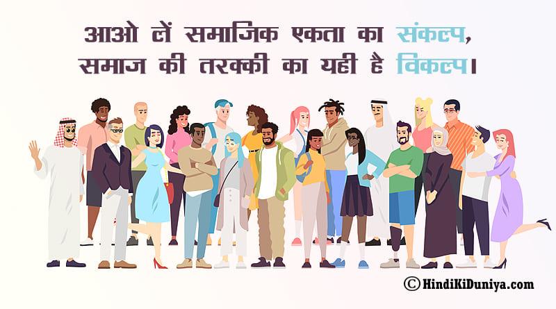 आओ लें समाजिक एकता का संकल्प, समाज की तरक्की का यही है विकल्प।