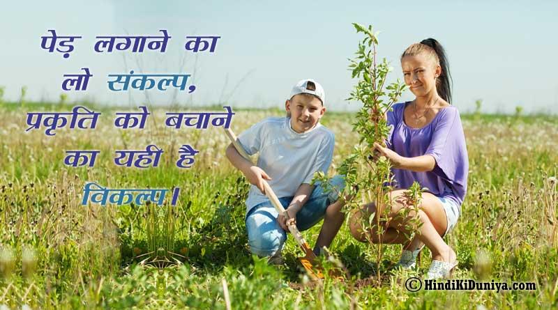 पेड़ लगाने का लो संकल्प, प्रकृति को बचाने का यही है विकल्प।