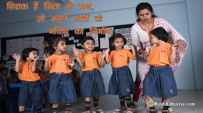 शिक्षक हैं शिक्षा के प्राण, जो करते छात्रों के भविष्य का निर्माण।