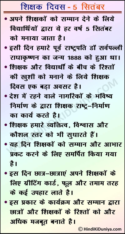 Essay on Teacher's Day in Hindi