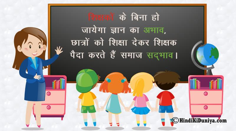 शिक्षकों के बिना हो जायेगा ज्ञान का अभाव, छात्रों को शिक्षा देकर शिक्षक पैदा करते हैं समाज सद्भाव।