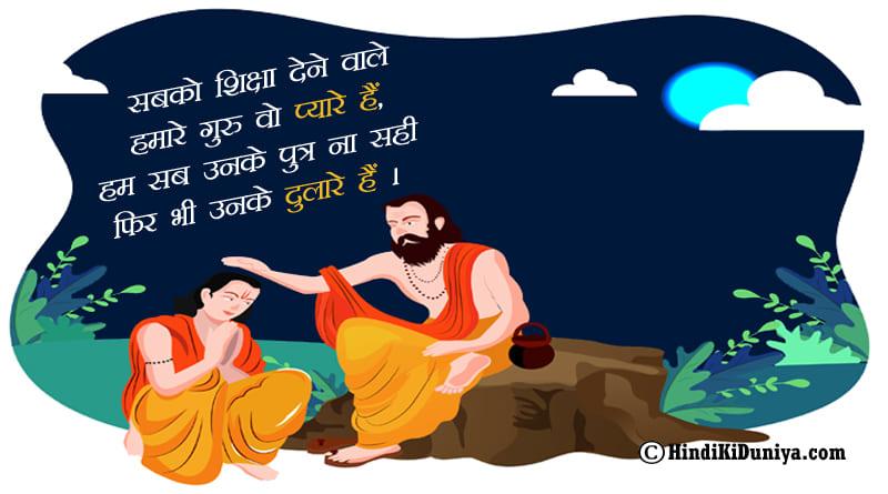 सबको शिक्षा देने वाले हमारे गुरु वो प्यारे है, हम सब उनके पुत्र ना सही फिर भी उनके दुलारे है।