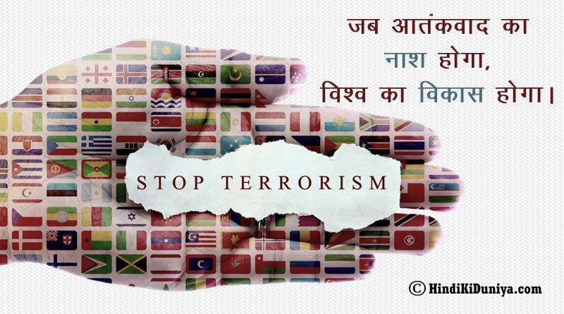 जब आतंकवाद का नाश होगा, विश्व का विकास होगा।