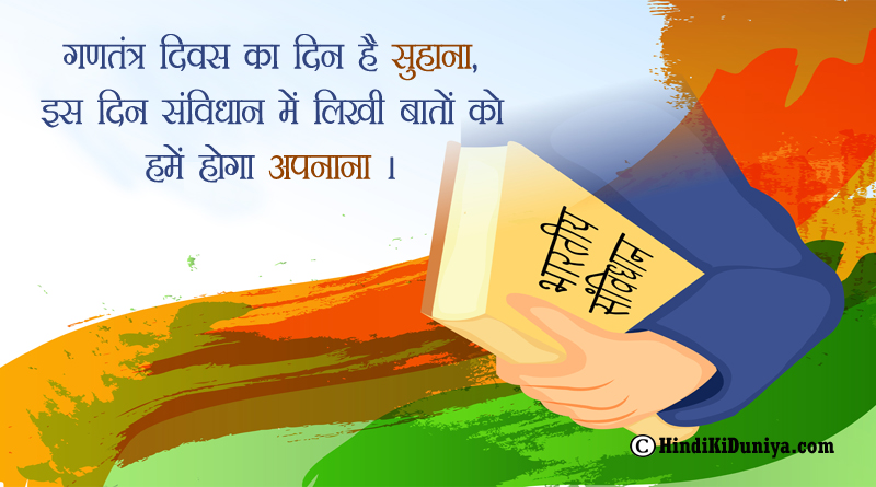 गणतंत्र दिवस का दिन है सुहाना, इस दिन संविधान में लिखी बातों को हमें होगा अपनाना।
