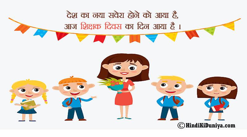 देश का नया सवेरा होने को आया है, आज शिक्षक दिवस का दिन आया है।