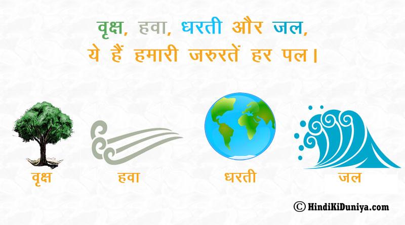 वृक्ष, हवा, धरती और जल, ये हैं हमारी जरुरतें हर पल।