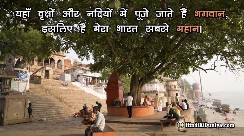 यहाँ वृक्षों और नदियों में पूजे जाते हैं भगवान, इसलिए है मेरा भारत सबसे महान।