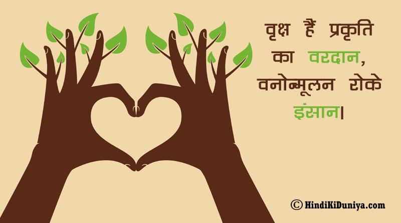 वृक्ष हैं प्रकृति का वरदान, वनोन्मूलन रोके इंसान।