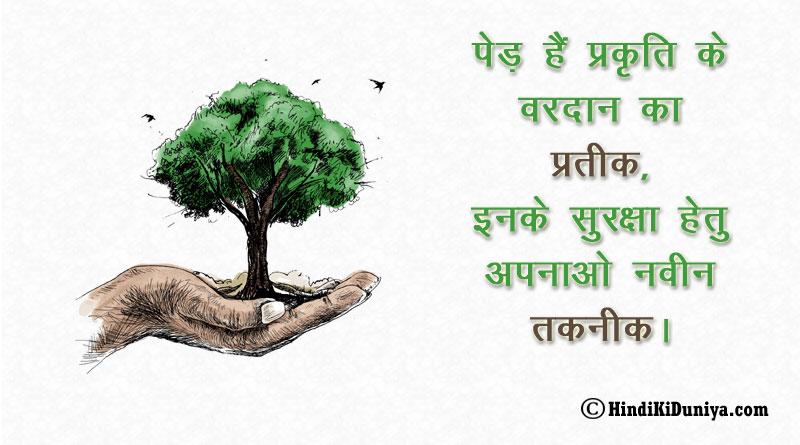पेड़ हैं प्रकृति के वरदान का प्रतीक, इनके सुरक्षा हेतु अपनाओ नवीन तकनीक।