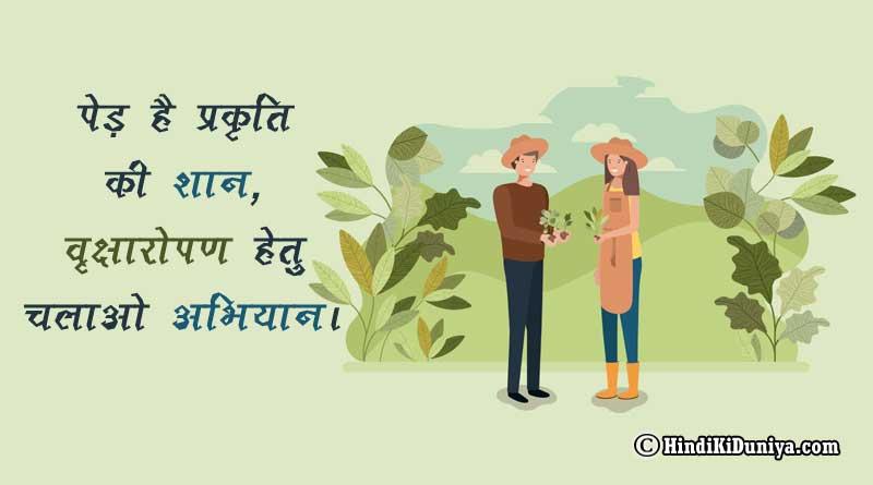 पेड़ है प्रकृति की शान, वृक्षारोपण हेतु चलाओ अभियान।