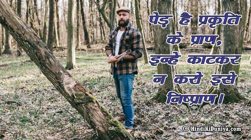 पेड़ है प्रकृति के प्राण, इन्हे काटकर न करो इसे निष्प्राण।