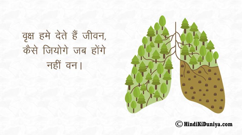 वृक्ष हमे देते हैं जीवन, कैसे जियोगे जब होंगे नहीं वन।