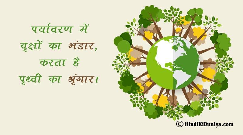 पर्यावरण में वृक्षों का भंडार, करता है पृथ्वी का श्रृंगार।