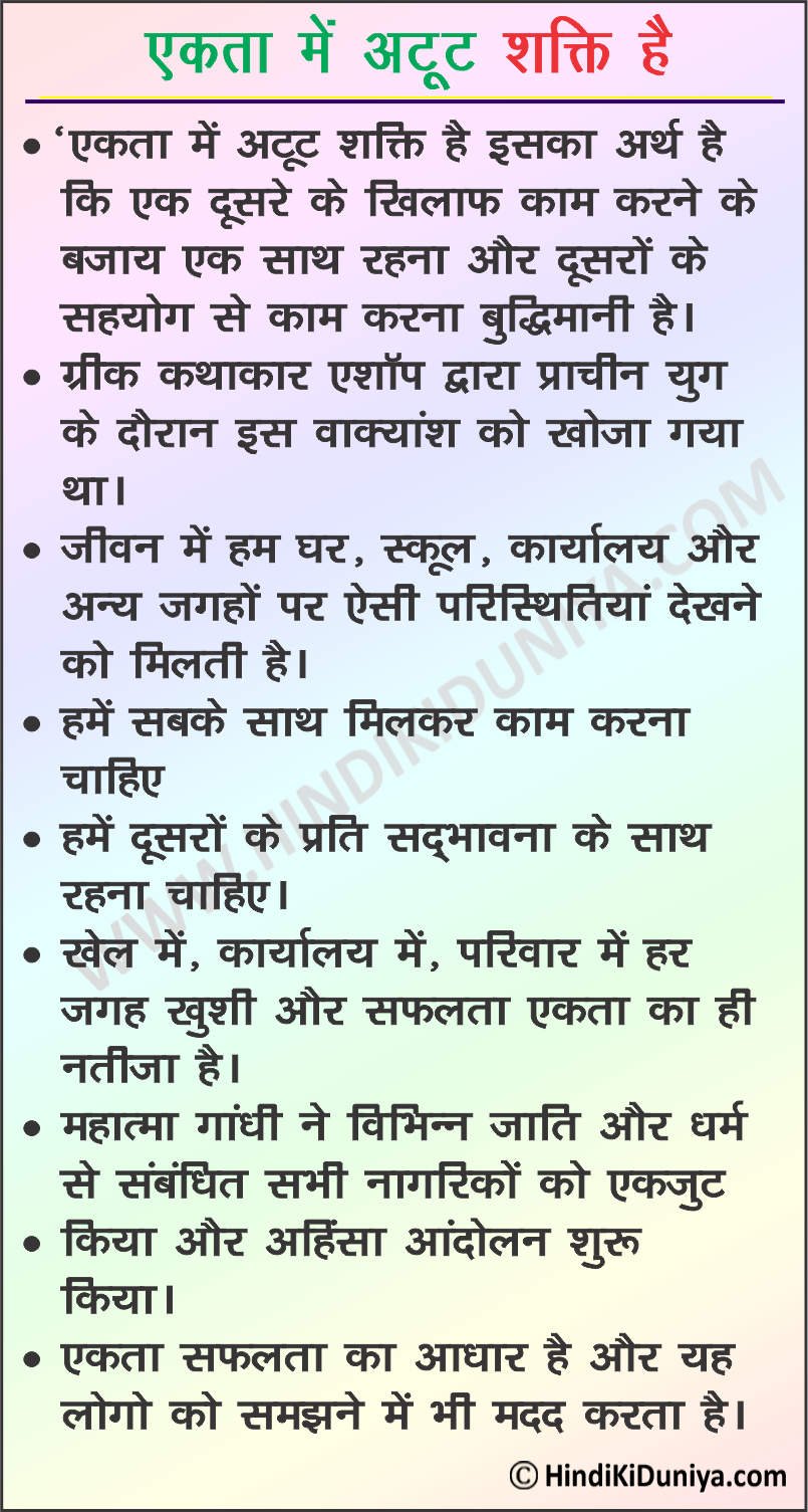 Essay on United We Stand Divided We Fall in Hindi