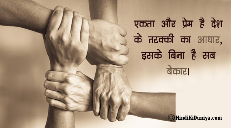 एकता और प्रेम है देश के तरक्की का आधार, इसके बिना है सब बेकार।