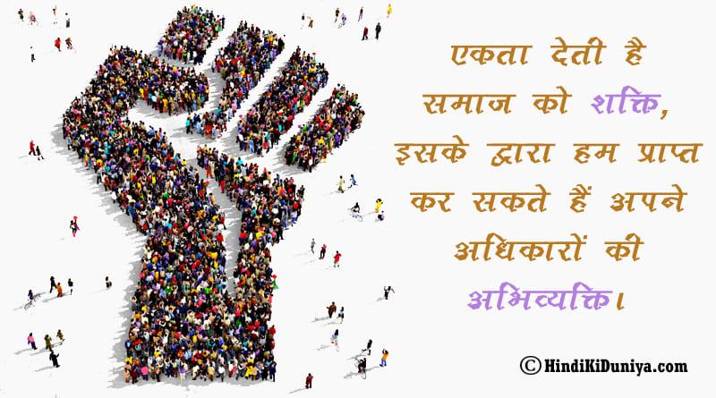 एकता देती है समाज को शक्ति, इसके द्वारा हम प्राप्त कर सकते हैं अपने अधिकारों की अभिव्यक्ति।