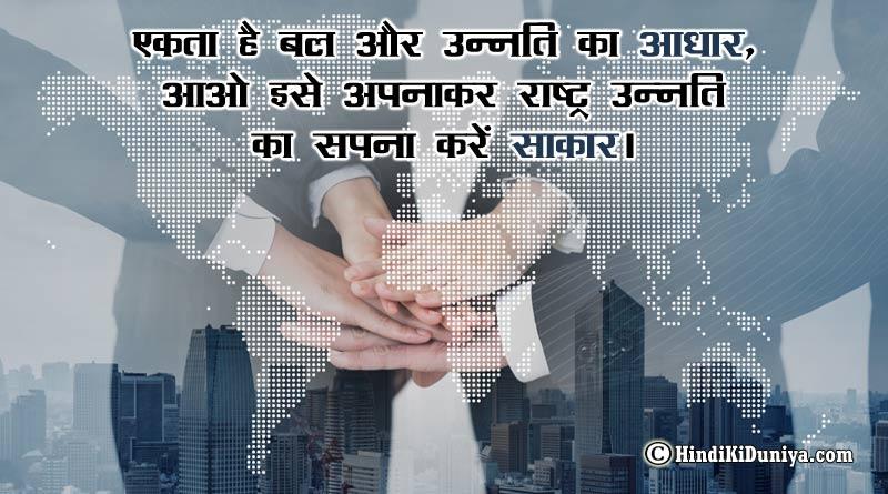 एकता है बल और उन्नति का आधार, आओ इसे अपनाकर राष्ट्र उन्नति का सपना करें साकार।
