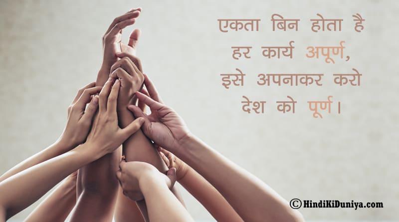 एकता बिन होता है हर कार्य अपूर्ण, इसे अपनाकर करो देश को पूर्ण।