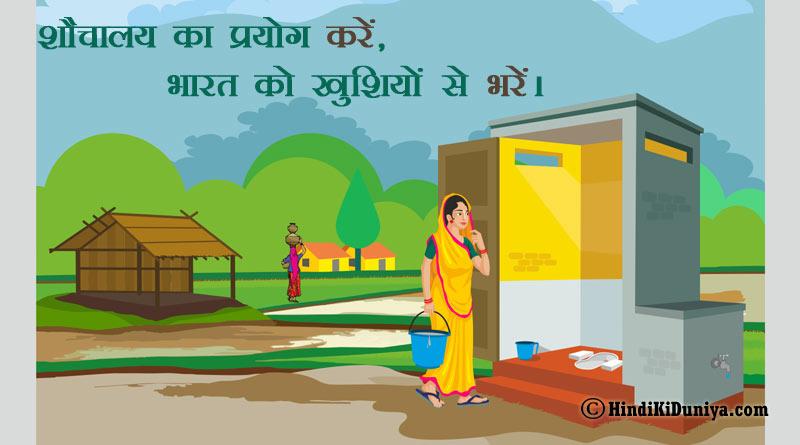 शौचालय का प्रयोग करें, भारत को खुशियों से भरें।