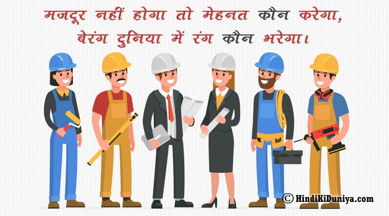 मजदूर नहीं होगा तो मेहनत कौन करेगा, बेरंग दुनिया में रंग कौन भरेगा।