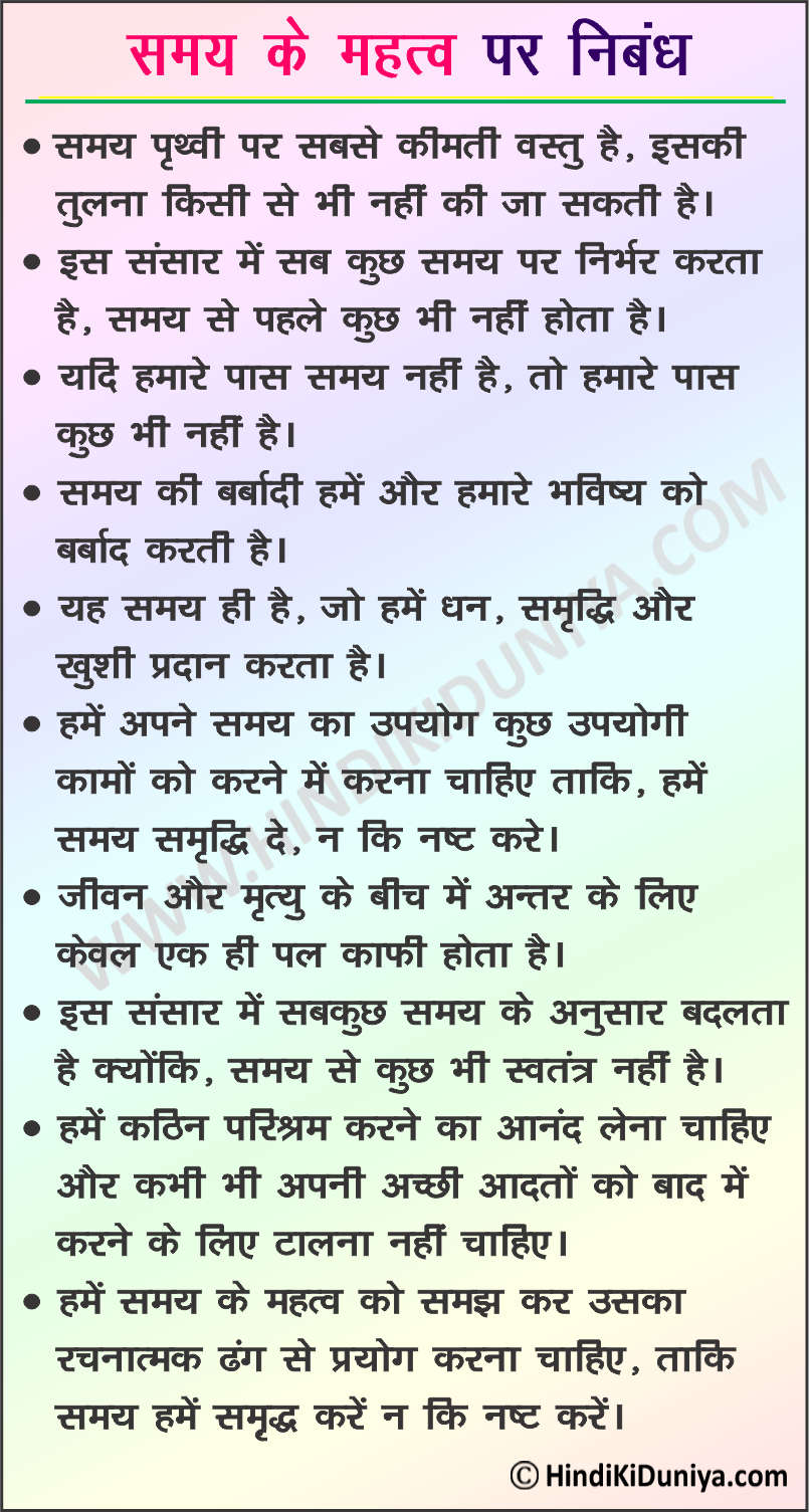 Essay on Value of Time in Hindi