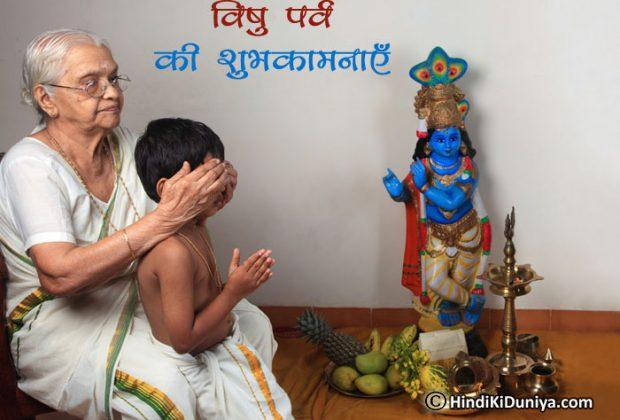 Vishnu Festival