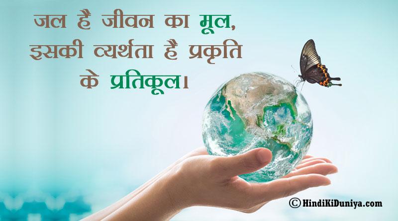 जल है जीवन का मूल, इसकी व्यर्थता है प्रकृति के प्रतिकूल।