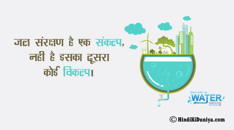जल संरक्षण है एक संकल्प, नही है इसका दूसरा कोई विकल्प।