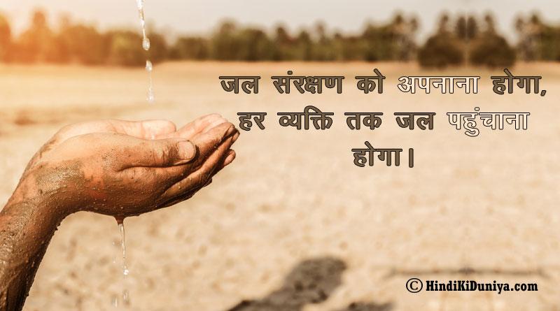जल संरक्षण को अपनाना होगा, हर व्यक्ति तक जल पहुंचाना होगा।