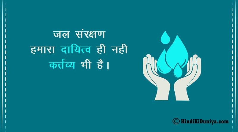 जल संरक्षण हमारा दायित्व ही नही कर्तव्य भी है।