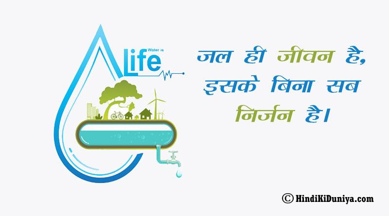 जल ही जीवन है, इसके बिना सब निर्जन है।