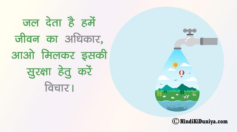 जल देता है हमें जीवन का अधिकार, आओ मिलकर इसकी सुरक्षा हेतु करें विचार।