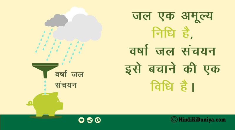 जल एक अमूल्य निधि है, वर्षा जल संचयन इसे बचाने की एक विधि है।