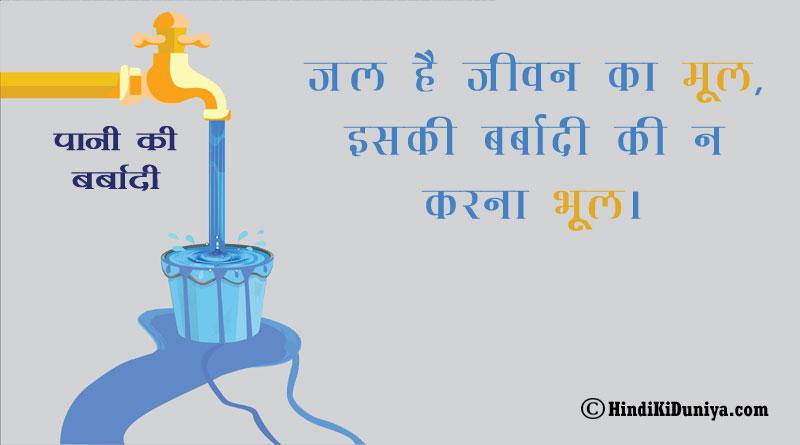 जल है जीवन का मूल. इसकी बर्बादी की न करना भूल।