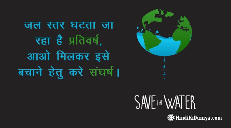 जल स्तर घटता जा रहा है प्रतिवर्ष, आओ मिलकर इसे बचाने हेतु करे संघर्ष।