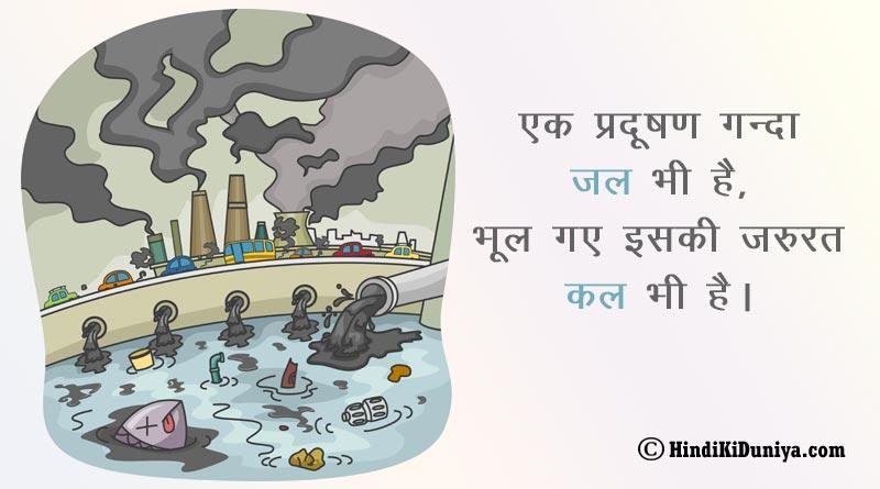 एक प्रदूषण गन्दा जल भी है, भूल गए इसकी जरुरत कल भी है।