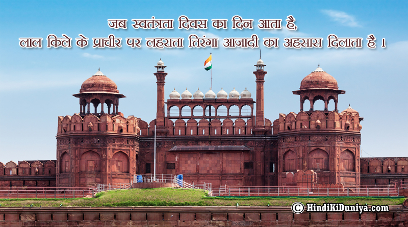 जब स्वतंत्रता दिवस का दिन आता है, लाल किले के प्राचीर पर लहराता तिरंगा आजादी का अहसास दिलाता है।