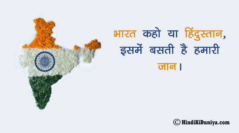 भारत कहो या हिंदुस्तान, इसमें बसती है हमारी जान।
