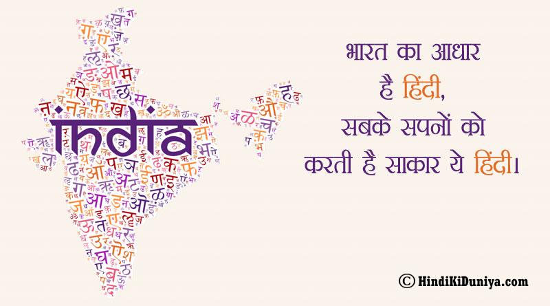 भारत का आधार है हिंदी, सबके सपनों को करती है साकार ये हिंदी।