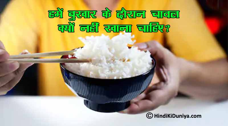 Why We Should Not Eat Rice During Fever