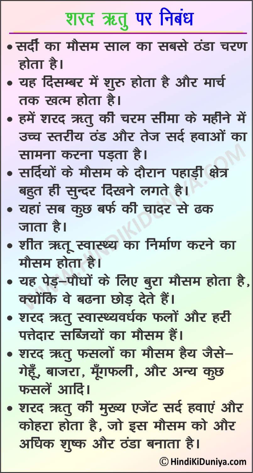 Essay on Winter Season in Hindi