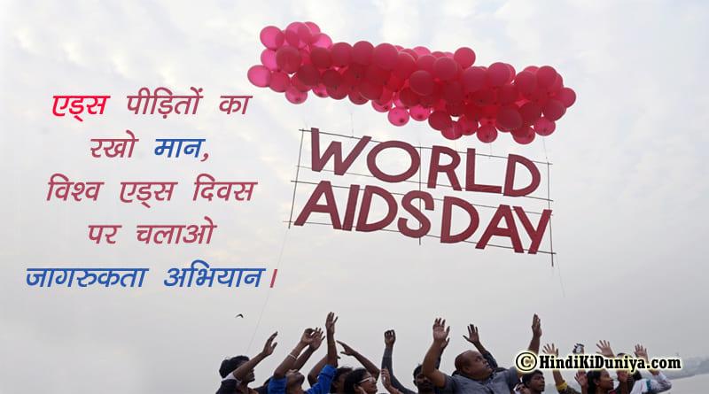 एड्स पीड़ितों का रखो मान, विश्व एड्स दिवस पर चलाओ जागरुकता अभियान।