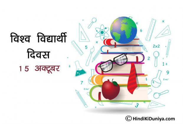 विश्व विद्यार्थी दिवस