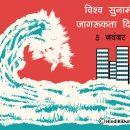 विश्व सुनामी जागरूकता दिवस